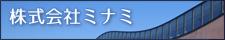 株式会社ミナミ